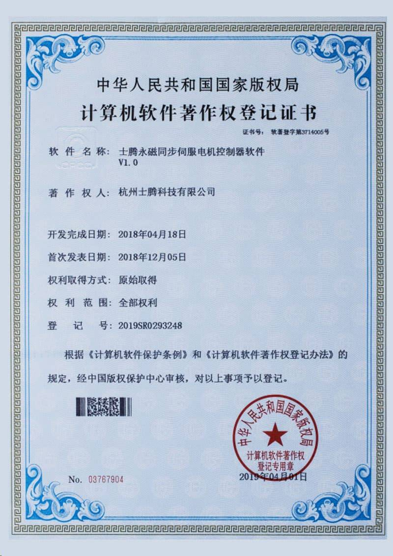 杭州士騰科技有限公司